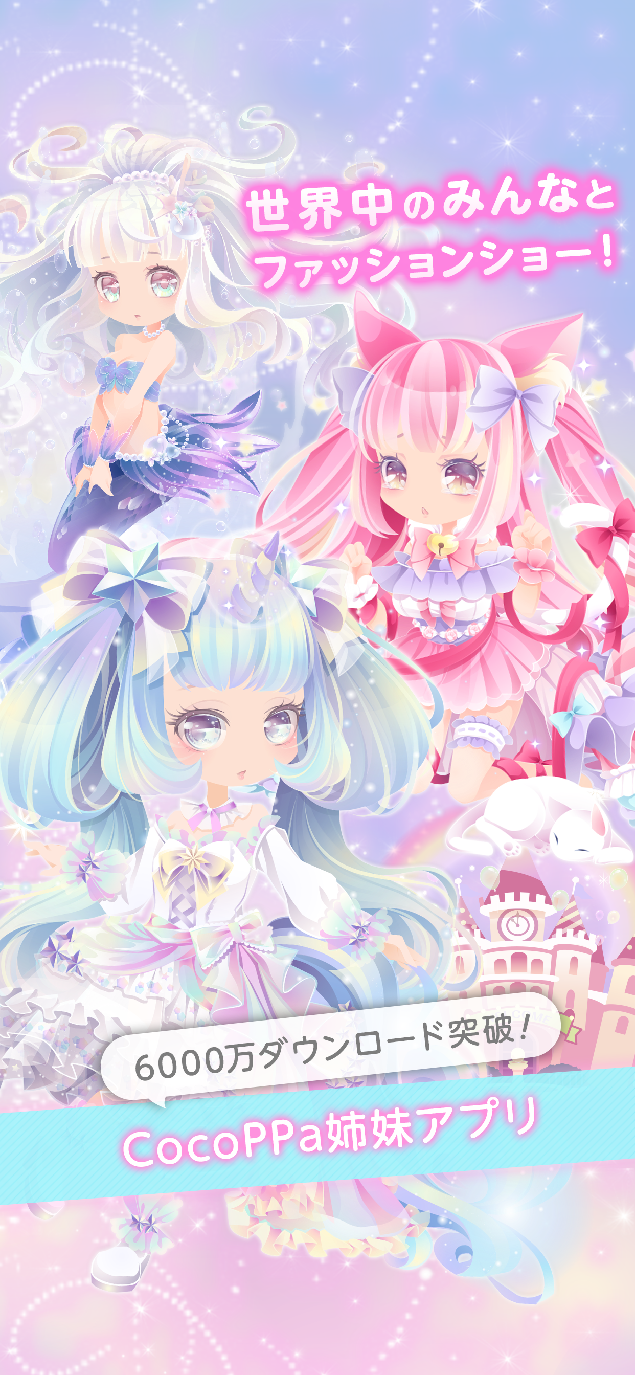 Screenshots from CocoPPa Play
