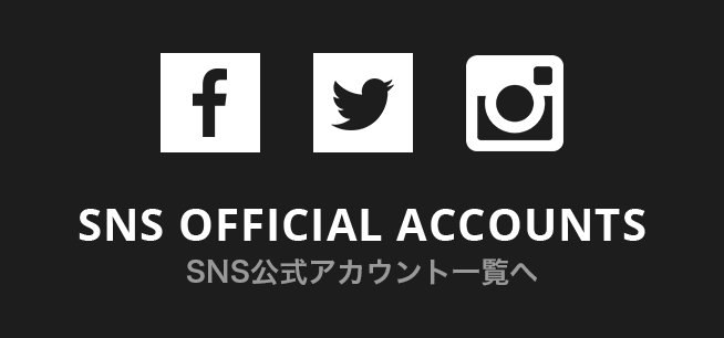 SNS OFFICIAL ACCOUNTS SNS公式アカウント一覧へ
