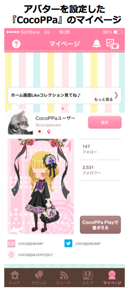 20140314_CocoPPaPlay_2