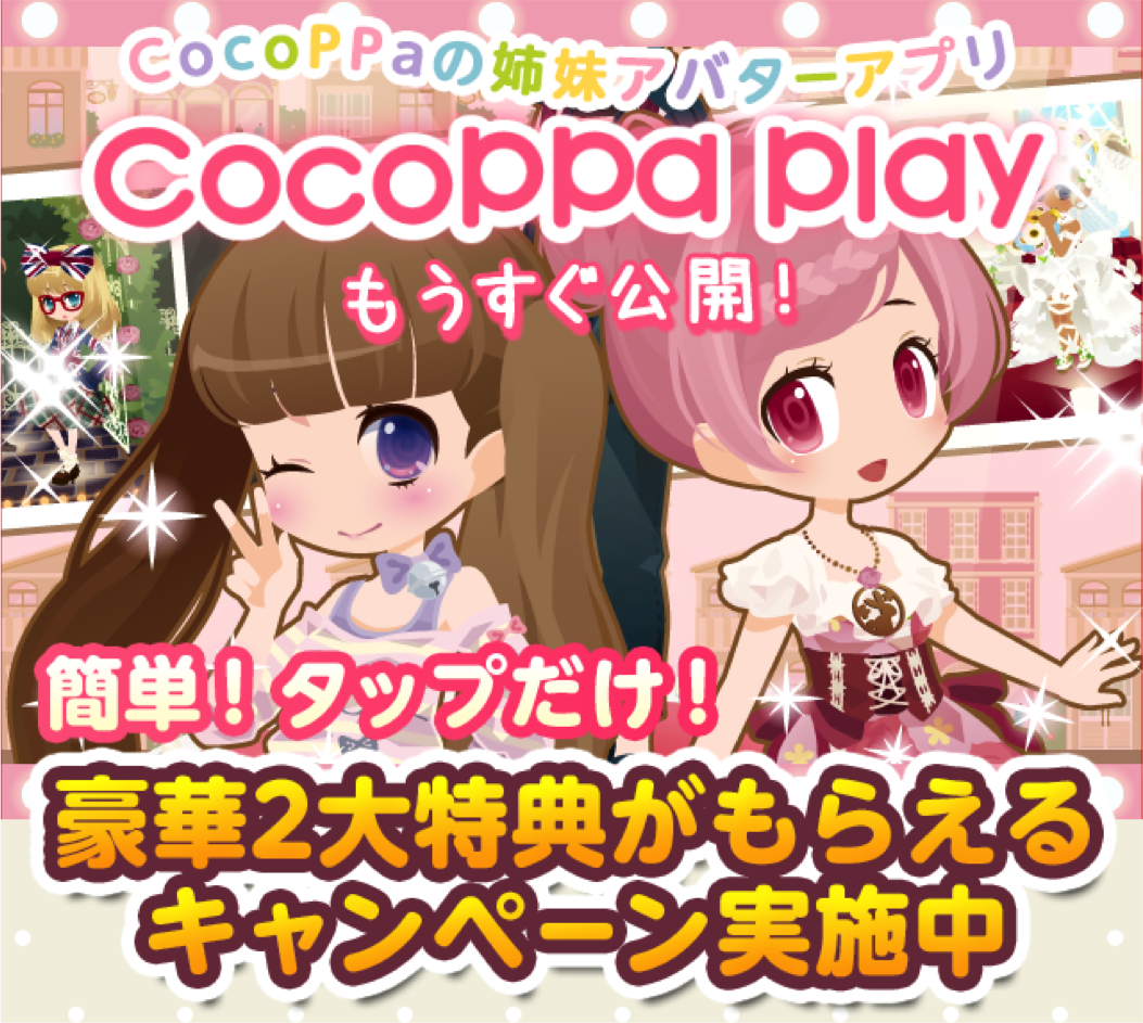 cocoppaplay_140310_1